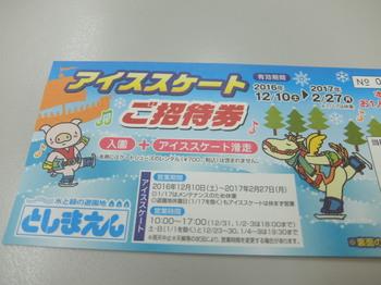 アイススケート1.JPG