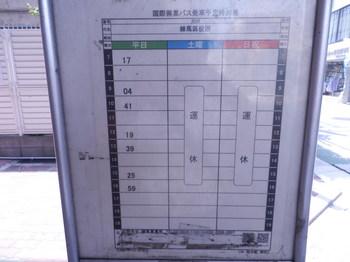 桜台 バス時刻表2.JPG