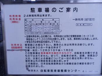 桜台 駐輪場料金.JPG