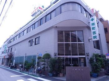 桜台北 南町医院.JPG