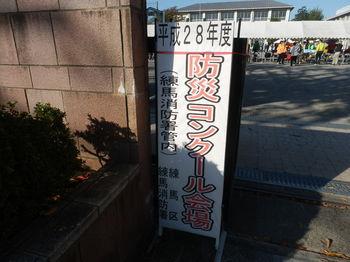 防災コンクール1.JPG