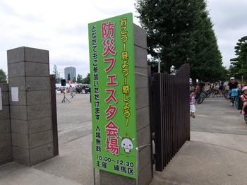 防災フェス1.JPG
